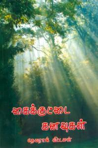 kavithai-book