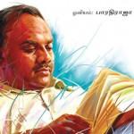SRamakrishnan-Barathiraja
