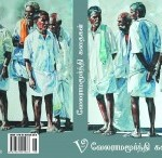 vela-ramamurthi-kathikal-copy-300x146